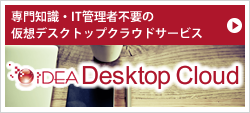 DaaSならiDEA Desktop Cloud